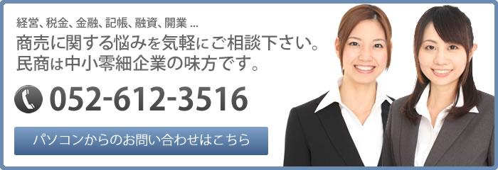 名古屋南民主商工会への経営、税金、金融、記帳、融資、開業の相談はこちらから