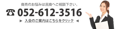 名古屋南民主商工会へのご入会はこちらから
