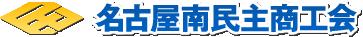 名古屋南民主商工会