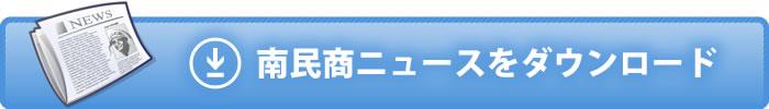 名古屋南民主商工ニュースのダウンロードはこちら