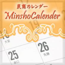 名古屋南民主商工会のカレンダー